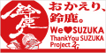 Thank You SUZUKA Project 2G「おかえり、鈴鹿。」ロゴ1