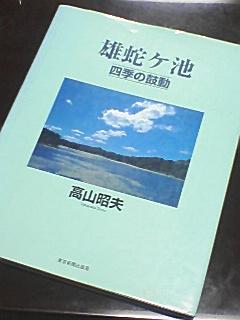 高山昭夫氏の写真集