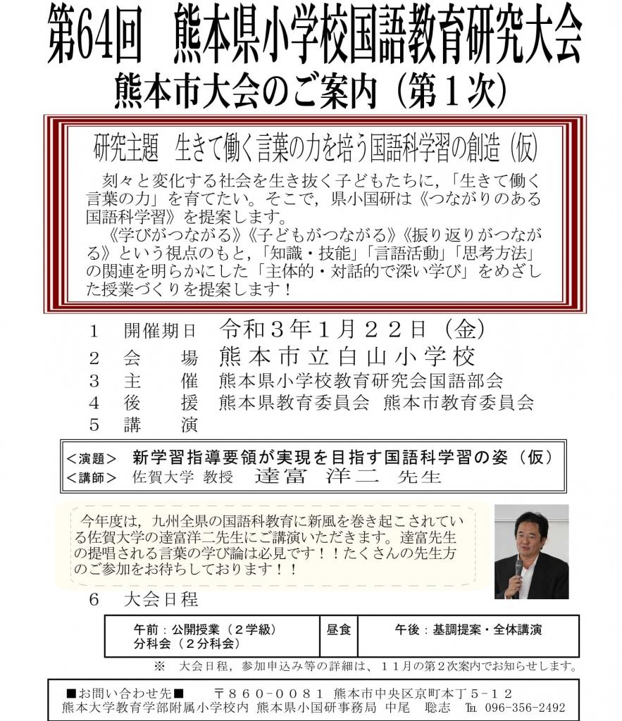 会 委員 熊本 教育 県