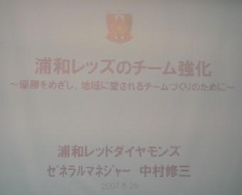 浦和レッズのチーム強化