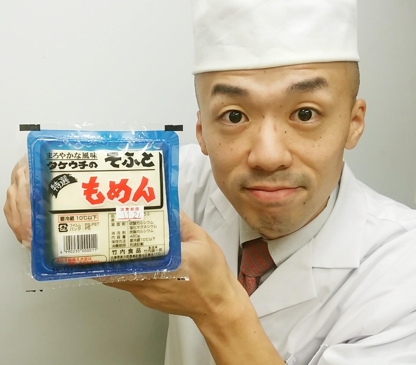 タケウチの豆腐