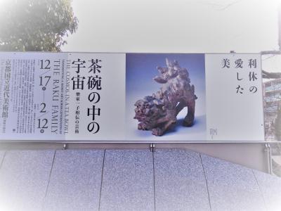 京都国立近代美術館 利休の愛した美茶碗の中の宇宙 樂家一子相伝