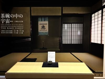 京都国立近代美術館 利休の愛した美 茶碗の中の宇宙 樂家一子相伝