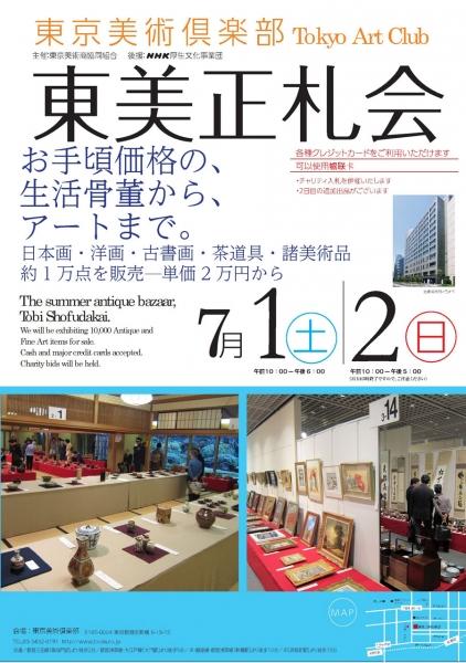 東京美術倶楽部 2017年東美 正札会