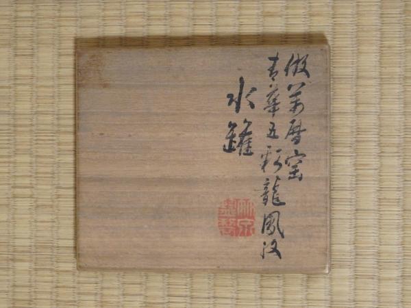 3代三浦竹泉 倣萬暦窯 青華五彩龍鳳紋 水カン 共箱