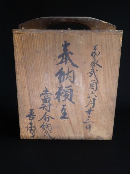 【坂井春明堂】 中国 交趾 水柱