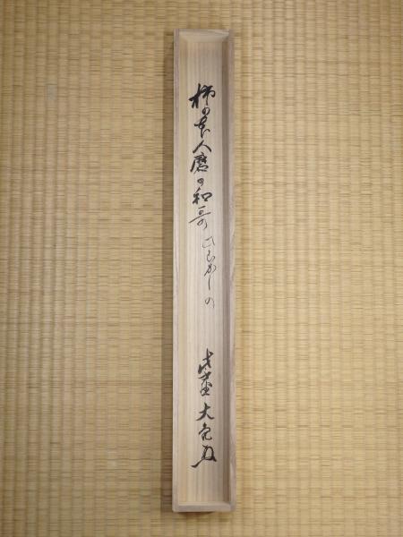立花大亀 柿本人麻呂の和歌 画賛 「ひむがしの」 共箱