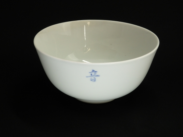 桐山造 平井吸哉筆 「蛙飛音水」青華磁菓子鉢 共箱 夏 茶道具 鉢 食器