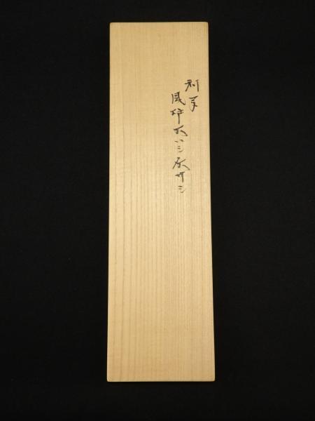 中川浄益 利写 風炉用灰匙、火箸 共箱 炭道具 茶道具