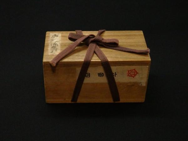 古唐津酒呑 一双 酒器 木箱 桃山時代 骨董