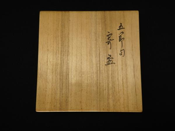 永楽即全 五節句寄盃 5客 共箱 酒器 日本酒 季節のうつわ