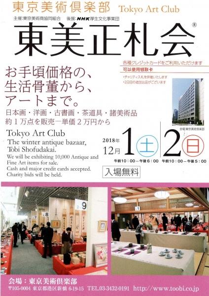 東京美術倶楽部 東美正札会 骨董市