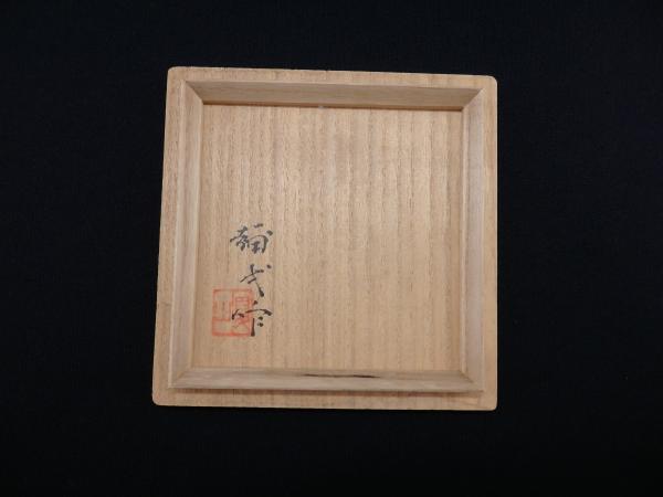 楠部彌弌 鈞窯茶碗 共箱 茶道具