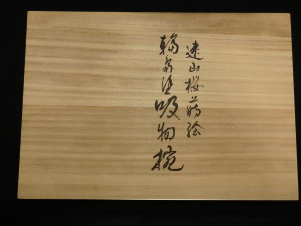 輪島塗 遠山桜蒔絵吸物椀 6客 共箱 塗物 漆器 和食器 うつわ
