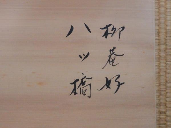 初瀬川柳庵 八つ橋 刺身盛 前菜盛 寿司盛 うつわ 漆器