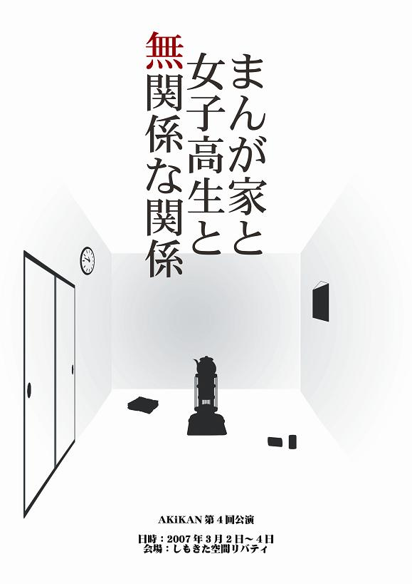 劇団AKiKAN 第4回公演『まんが家と女子高生と無関係な関係』