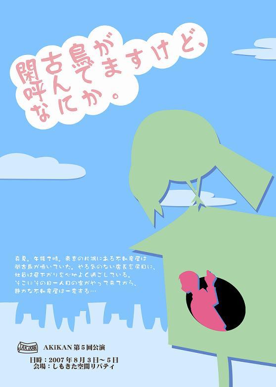 劇団AKiKAN 第5回公演 『閑古鳥が呼んでますけど、なにか。』