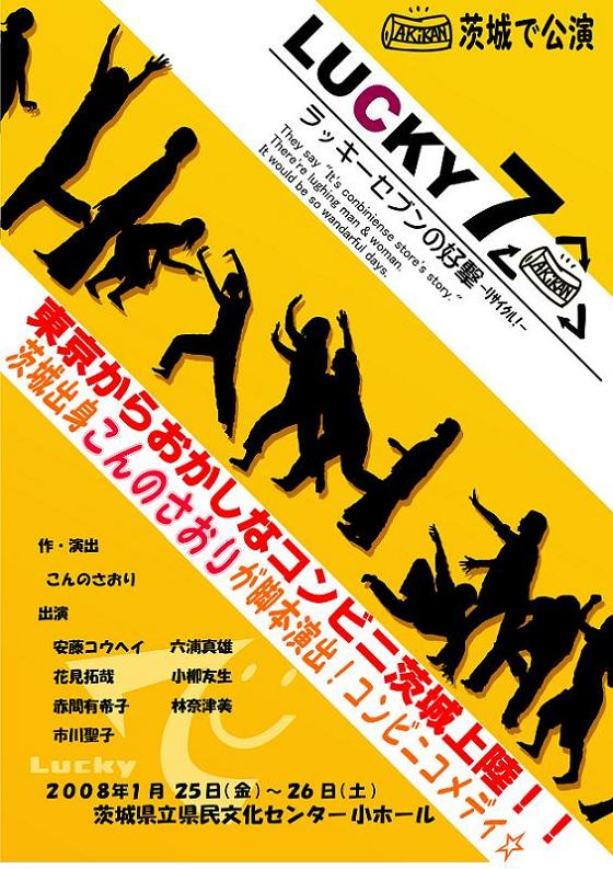 劇団AKiKAN 番外公演『ラッキーセブンの好撃-リサイクル!-』(再演)詳細