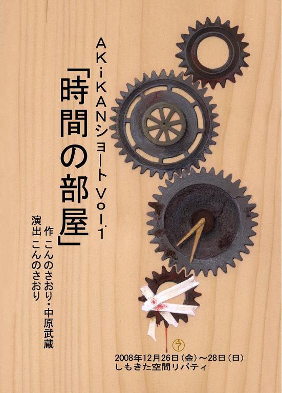 AKiKANショート Vol.1『時間の部屋』