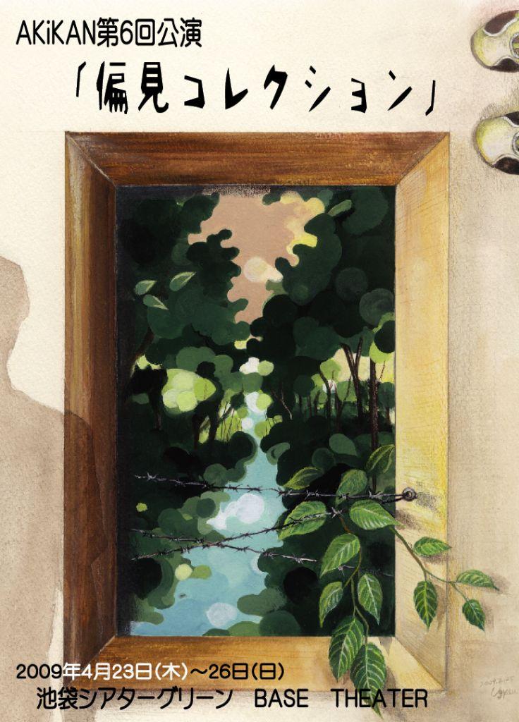 劇団AKiKAN 第6回公演『「偏見コレクション」』