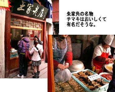 朱家角のチマキはおいしくて有名。
