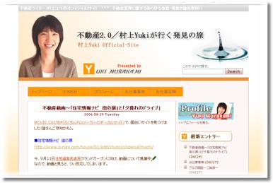 村上yukiブログ