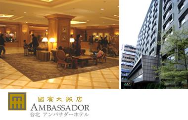 アンバサダーホテル台北