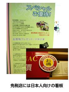 台湾の免税店の看板