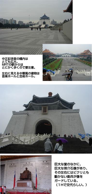 中正記念堂 in 台北