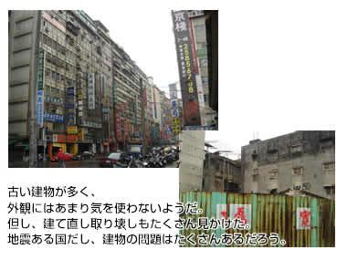 台北の古い町並み