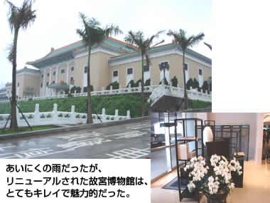 台北 国立故宮博物館