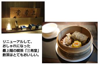 三希堂の飲茶セット