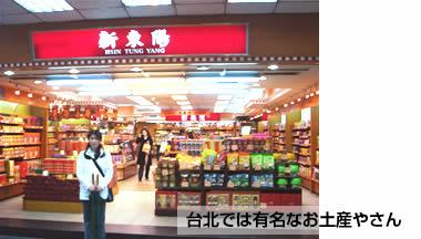 新東陽 台北のお土産やさん
