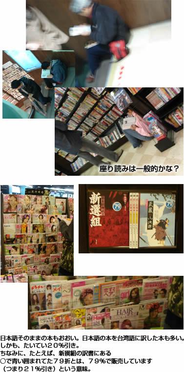 台北の本屋さん