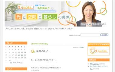 えんworks 小川ゆかりさんのブログ