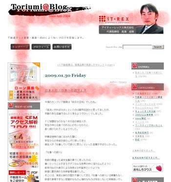 ブログ最適化 2