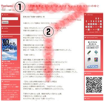 ブログ最適化 5