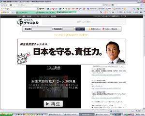 自民党ウェブサイトウェブサイト