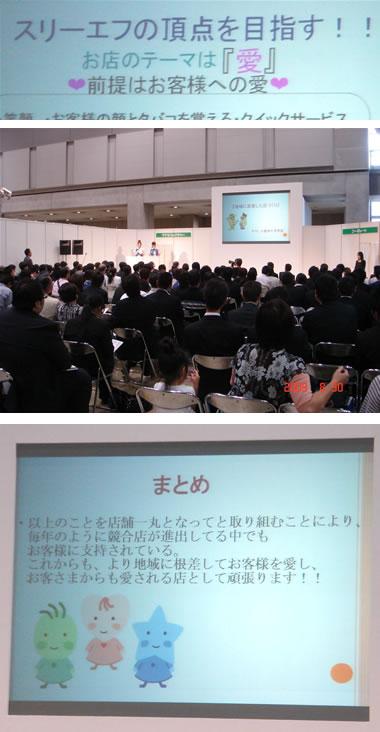 28cc04c27319d Toriumi@Blog 「不動産業の集客と成約をメインに、その他もろもろ」