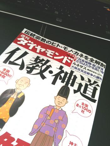 週間ダイヤモンド 仏教・新道
