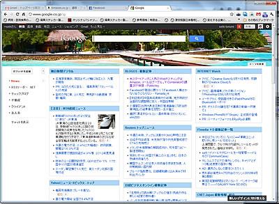 【不動産業のネット対応】 iGoogleで情報収集
