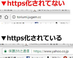 ウェブサイト暗号化(https化)