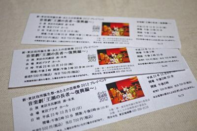 復興編チケット