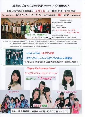 なじらね芸能祭2012