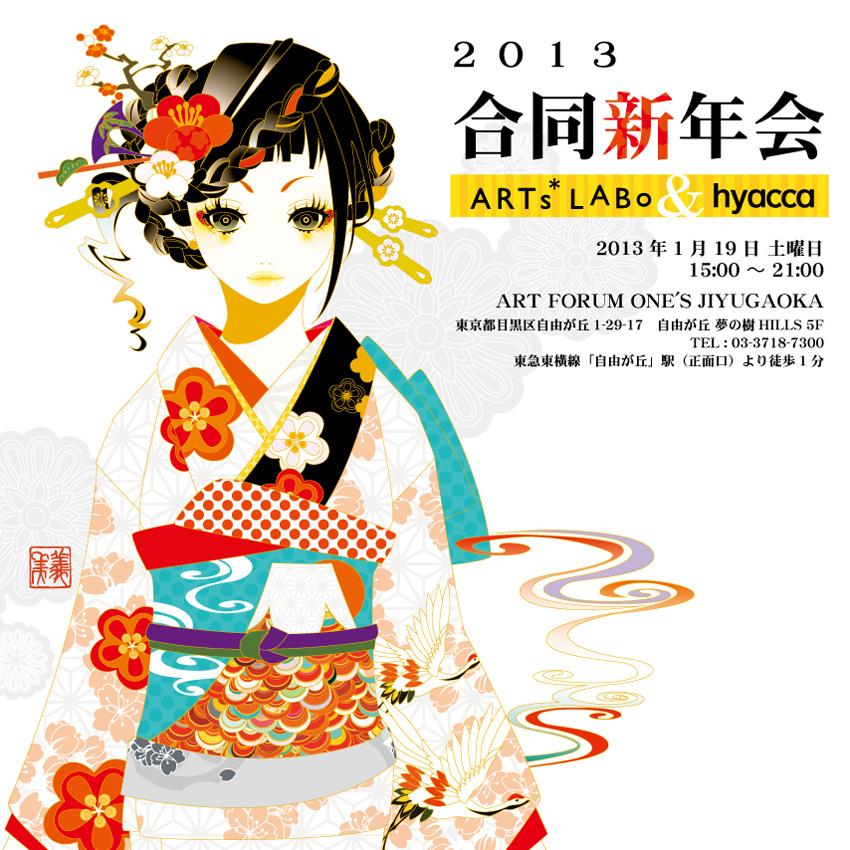 2013新年会