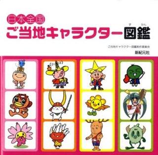 日本全国ご当地キャラクター図鑑