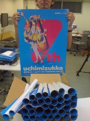 うち水っ娘大集合!2010ポスター完成!