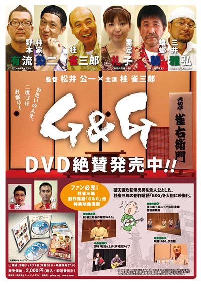 映画「G&G」DVD発売