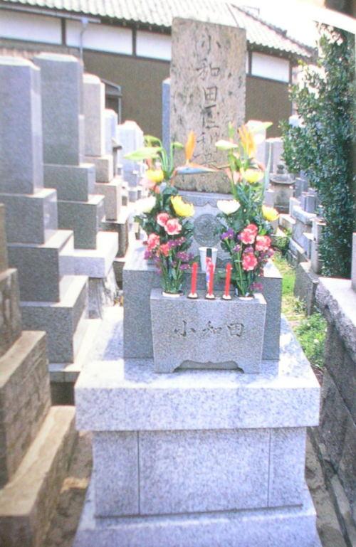 小和田家のお墓?
