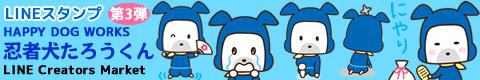 LINEスタンプ第3弾「忍者犬たろうくん」